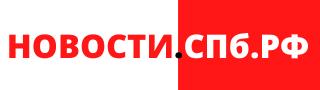 Новости Санкт-Петербурга. Главное — здесь